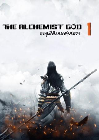 the-alchemist-god-ทะลุมิติเทพศาสตรา-เล่ม-1-หน้าปก-ookbee