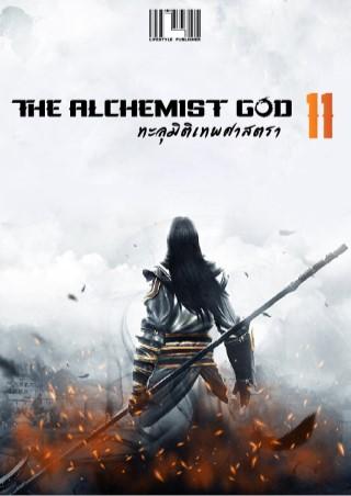 หน้าปก-the-alchemist-god-ทะลุมิติเทพศาสตรา-เล่ม-11-ookbee