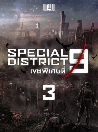 หน้าปก-special-district-9-เขตพิเศษที่-9-เล่ม-3-ookbee