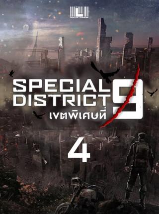 หน้าปก-special-district-9-เขตพิเศษที่-9-เล่ม-4-ookbee