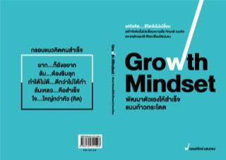 หน้าปก-growth-mindset-พัฒนาตัวเองให้สำเร็จแบบก้าวกระโดด-ookbee