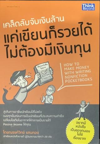 หน้าปก-เคล็ดลับจับเงินล้าน-แค่เขียนก็รวยได้-ไม่ต้องมีเงินทุน-ookbee