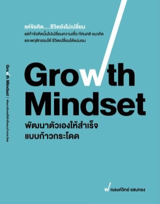 growth-mindset-พัฒนาตัวเองให้สำเร็จแบบก้าวกระโดด-หน้าปก-ookbee