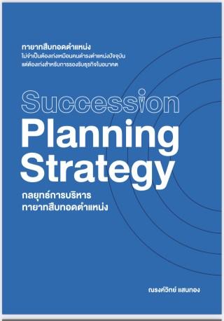 หน้าปก-succession-planning-strategy-กลยุทธ์การบริหารทายาทสืบทอดตำแหน่ง-ookbee
