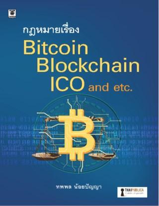 กฎหมายเรื่อง-Bitcoin-Blockchain-ICO-and-etc.-หน้าปก-ookbee