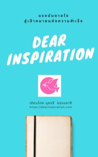 หน้าปก-dear-inspiration-แรงบันดาลใจสู่เป้าหมายแห่งความสำเร็จ-ookbee
