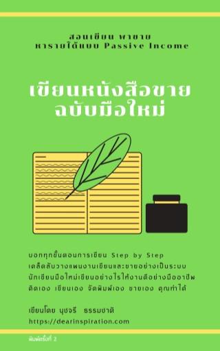 หน้าปก-เขียนหนังสือขาย-ฉบับมือใหม่-ookbee
