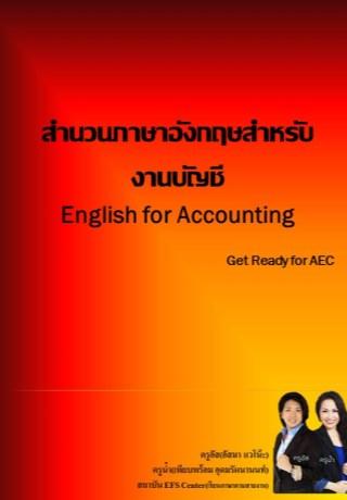 หน้าปก-สำนวนภาษาอังกฤษสำหรับงานบัญชี-ookbee