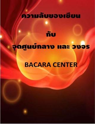จุดศุนย์กลางวงจร-bacara-center-หน้าปก-ookbee