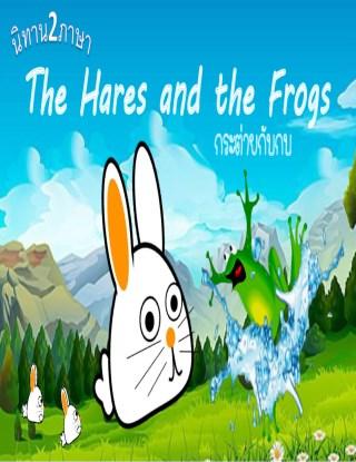 หน้าปก-นิทาน2ภาษา-เรื่องกระต่ายกับกบ-ookbee