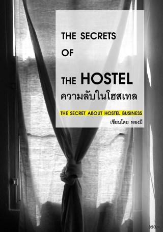 ความลับของโฮสเทล-ตอน-ความลับของธุรกิจโฮสเทล-หน้าปก-ookbee