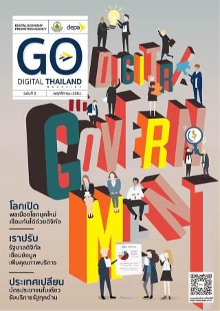digital-government-by-depa-หน้าปก-ookbee