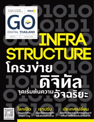 หน้าปก-go-digital-thailand-magazine-infrastructure-ookbee
