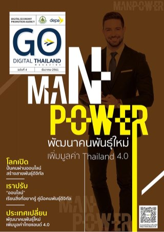 หน้าปก-go-digital-magazine-manpower-ookbee
