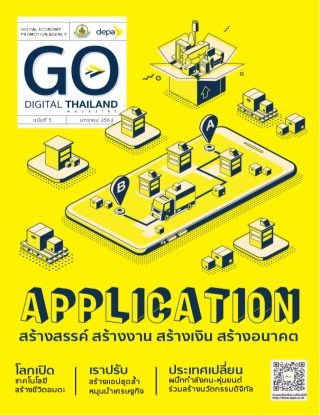 หน้าปก-go-digital-magazine-application-ookbee