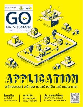 go-digital-magazine-application-หน้าปก-ookbee