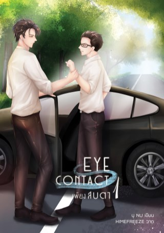 eye-contact-เพียงสบตา-เล่ม1-หน้าปก-ookbee