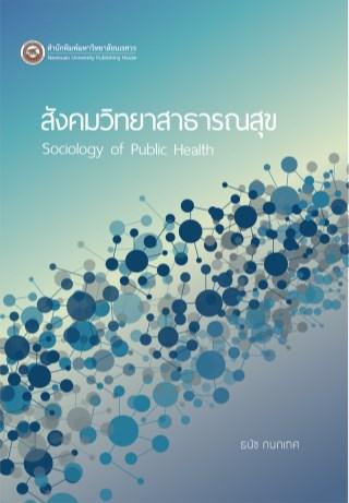 หน้าปก-สังคมวิทยาสาธารณสุข-ookbee