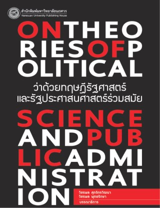 หน้าปก-ว่าด้วยทฤษฎีรัฐศาสตร์-และรัฐประศาสนศาสตร์ร่วมสมัย-on-theories-of-political-science-and-public-administration-ookbee