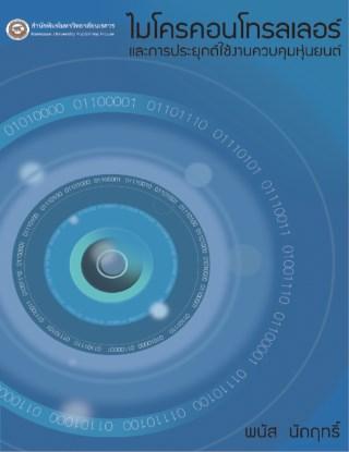 หน้าปก-ไมโครคอนโทรลเลอร์และการประยุกต์ใช้ในงานควบคุมหุ่นยนต์-ookbee