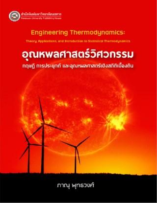 หน้าปก-อุณหพลศาสตร์วิศวกรรม-ทฤษฎี-การประยุกต์-และอุณหพลศาสตร์เชิงสถิติเบื้องต้น-ookbee