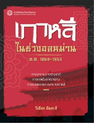 หน้าปก-เกาหลีในช่วงอลหม่าน-คศ-1864-1953-การรุกรานจากต่างชาติ-การตกเป็นอาณานิคม-การแบ่งแยก-และสงครามเกาหลี-ookbee