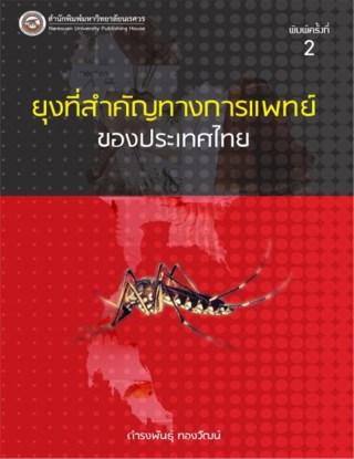 หน้าปก-ยุงที่สำคัญทางการแพทย์ของประเทศไทย-ookbee