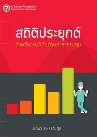 หน้าปก-สถิติประยุกต์สำหรับงานวิจัยด้านสาธารณสุข-ookbee