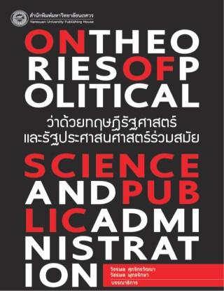 ว่าด้วยทฤษฎีรัฐศาสตร์-และรัฐประศาสนศาสตร์ร่วมสมัย-on-theories-of-political-science-and-public-administration-หน้าปก-ookbee