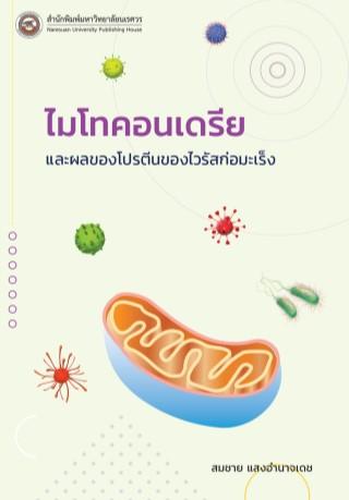 หน้าปก-ไมโทคอนเดรียและผลของโปรตีนของไวรัสก่อมะเร็ง-ookbee