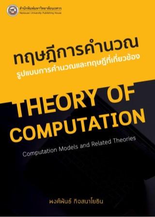 หน้าปก-ทฤษฎีการคำนวณ-รูปแบบการคำนวณและทฤษฎีที่เกี่ยวข้อง-ookbee