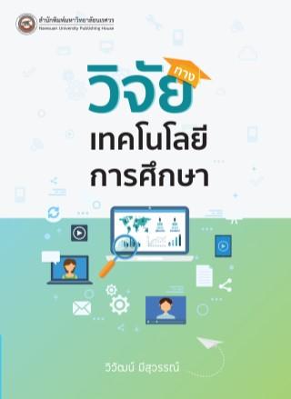 หน้าปก-วิจัยทางเทคโนโลยีการศึกษา-ookbee