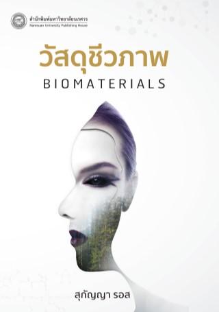 หน้าปก-วัสดุชีวภาพ-biomaterials-ookbee