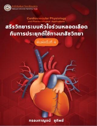หน้าปก-สรีรวิทยาระบบหัวใจร่วมหลอดเลือดกับการประยุกต์ใช้ทางเภสัชวิทยา-ookbee