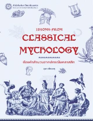 หน้าปก-ถ้อยคำสำนวนจากปกรณัมคลาสสิก-idioms-from-classical-mythology-ookbee