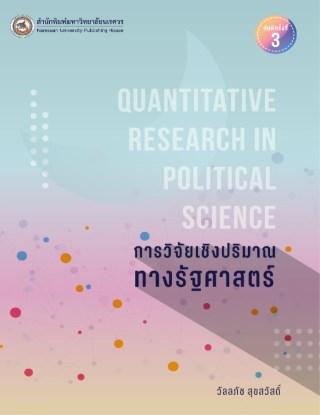 หน้าปก-การวิจัยเชิงปริมาณทางรัฐศาสตร์-ookbee