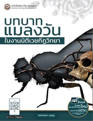หน้าปก-บทบาทแมลงวันในงานนิติเวชกีฏวิทยา-ookbee