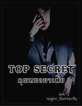หน้าปก-top-secret-คุณหมอมาเฟีย-ookbee