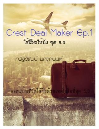 หน้าปก-crest-deal-maker-ep1-ใช้ชีวิตให้ปังในยุค-50-ookbee