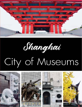 หน้าปก-shanghai-city-of-museums-ookbee