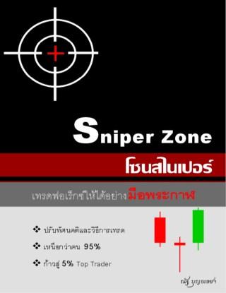 sniper-zone-โซนสไนเปอร์-เทรดฟอเร็กซ์ให้ได้อย่างมือพระกาฬ-หน้าปก-ookbee