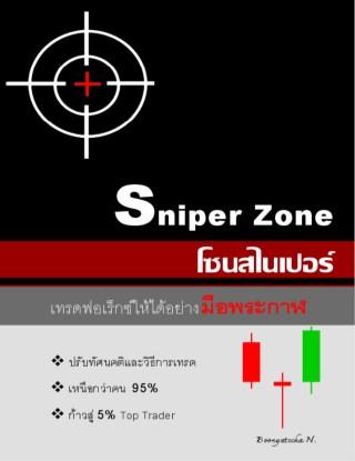 หน้าปก-sniper-zone-โซนสไนเปอร์-เทรดฟอเร็กซ์ให้ได้อย่างมือพระกาฬ-ookbee