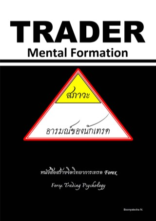 หน้าปก-trader-mental-formations-สภาวะอารมณ์ของนักเทรด-ookbee
