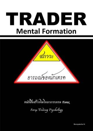 trader-mental-formations-สภาวะอารมณ์ของนักเทรด-หน้าปก-ookbee