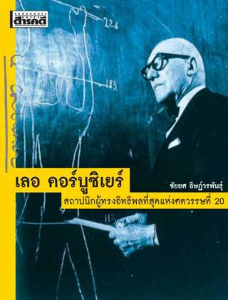 เลอ-คอร์บูชิเยร์-สถาปนิกผู้ทรงอิทธิพลที่สุดแห่งศวรรษที่-20-หน้าปก-ookbee