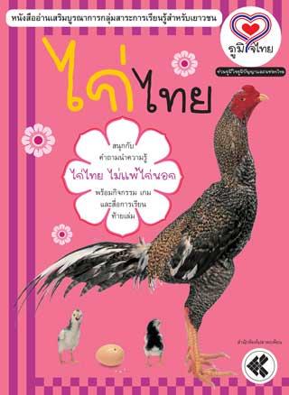 หน้าปก-ภูมิใจไทย-อาเซียน-ไก่ไทย-ookbee