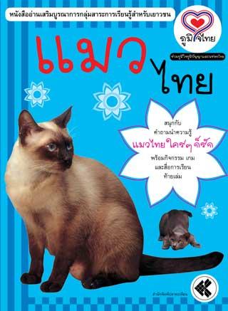 """ภูมิใจไทย""""-อาเซียน-แมวไทย-หน้าปก-ookbee"""