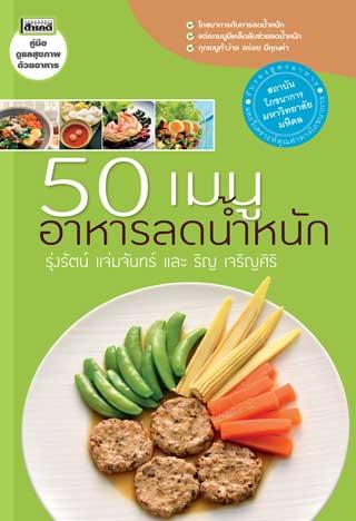 50-เมนูอาหารลดน้ำหนัก-หน้าปก-ookbee