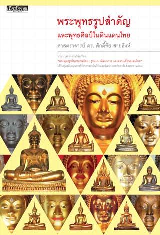 หน้าปก-พระพุทธรูปสำคัญและพุทธศิลป์ในดินแดนไทย-ookbee