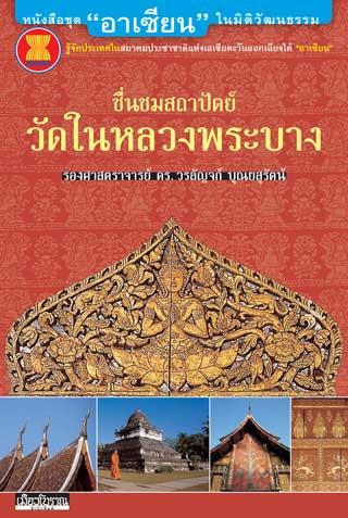 หน้าปก-ชุด-อาเซียน-ในมิติประวัติศาสตร์-ชื่นชมสถาปัตย์วัดในหลวงพระบาง-ookbee
